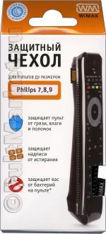 Чехол для пультов Philips серий 7,8,9