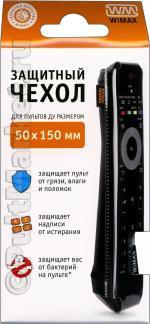 Чехол для пульта Wimax 50x150мм