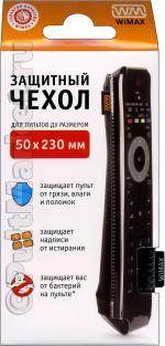 Чехол для пульта Wimax 50x230мм