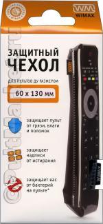 Чехол для пульта Wimax 60x130мм